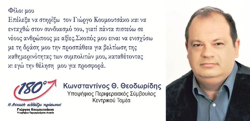 theodoridis 02