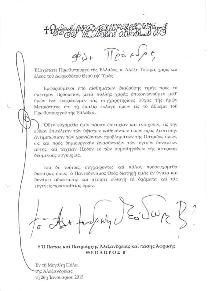 tsipras patr 02