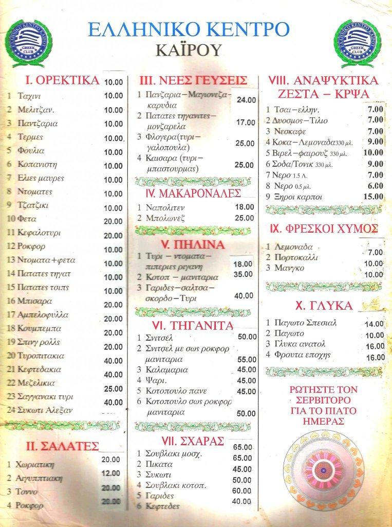 times-ellinikou-kentrou-2015
