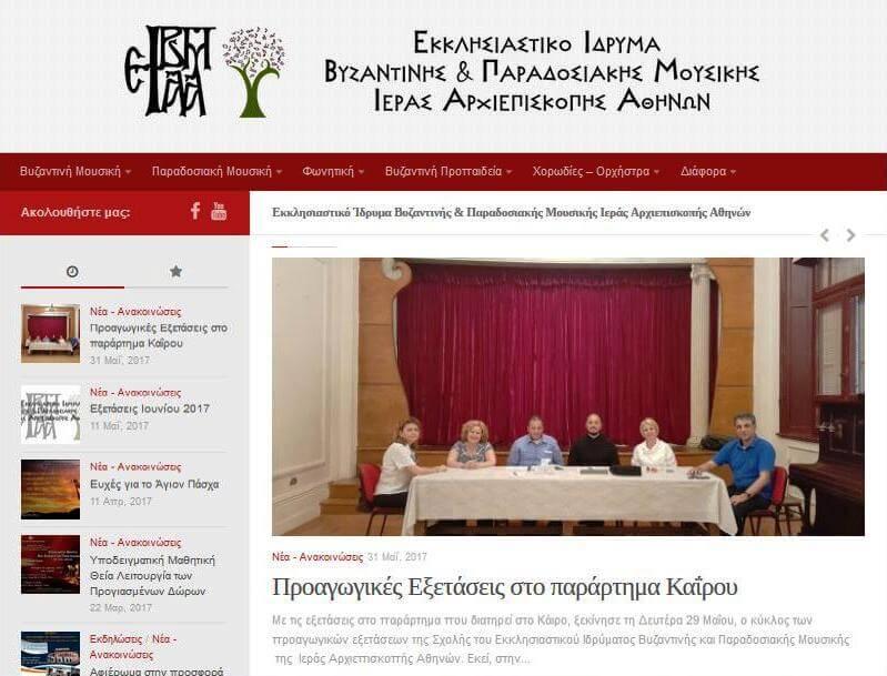 Ιστοσελίδες Εκκλησιών